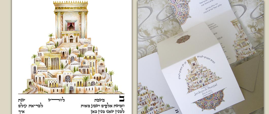 magen yerushalayim ketubah and invitation