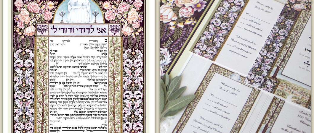 argaman chuppah ketubah and invitations