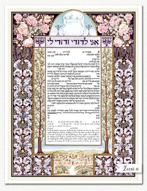 ketubah argaman chuppah aramaic-english