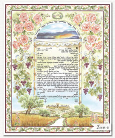 ketubah beloved fields aramaic