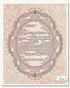 brocade ketubah aramaic