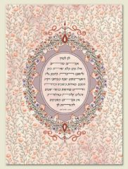 nishmat hebrew