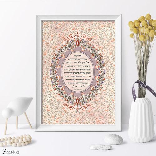 nishmat fine art print framed