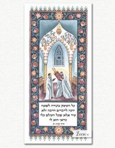 sfat shul fine art judaica print