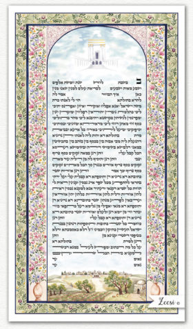 ketubah jerusalem window