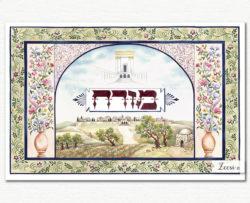 mizrach fine art judaica print