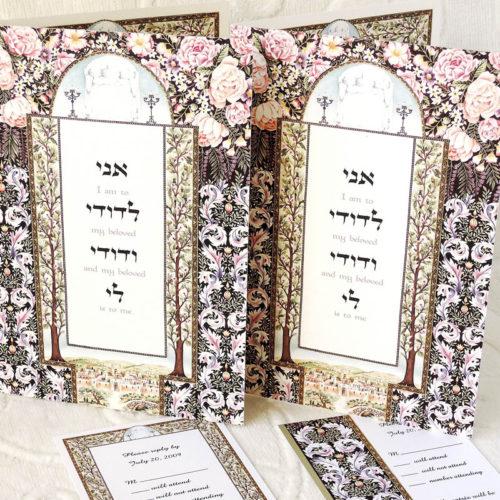 argaman chuppah invitations
